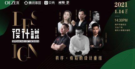 欧哲门窗2021首场跨界交流沙龙在福建南平圆满举办!