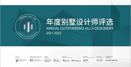 OEZER美墅鉴赏|2021中国新地产设计大会·年度别墅设计师评选观察团有话说!